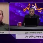 مصاحبه مدیر عامل شرکت صنعت اور مستقل در برنامه چشم انداز شبکه ایران کالا
